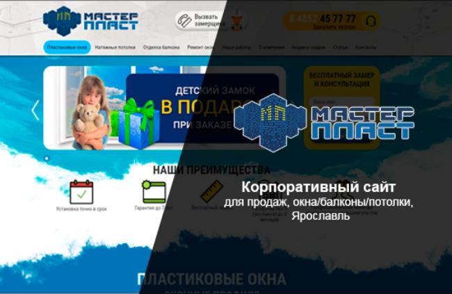 мастерпласт сайт