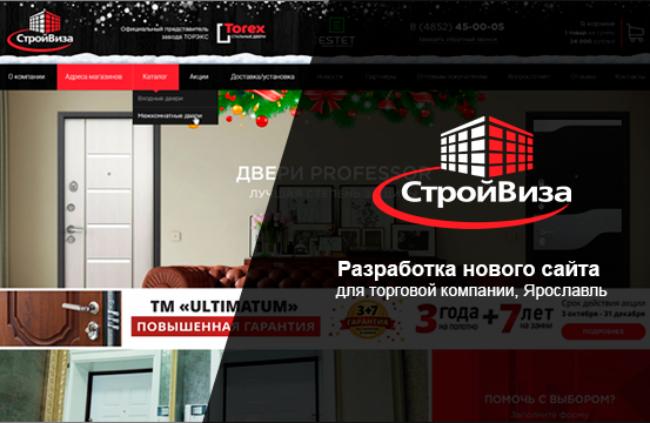стройвиза сайт
