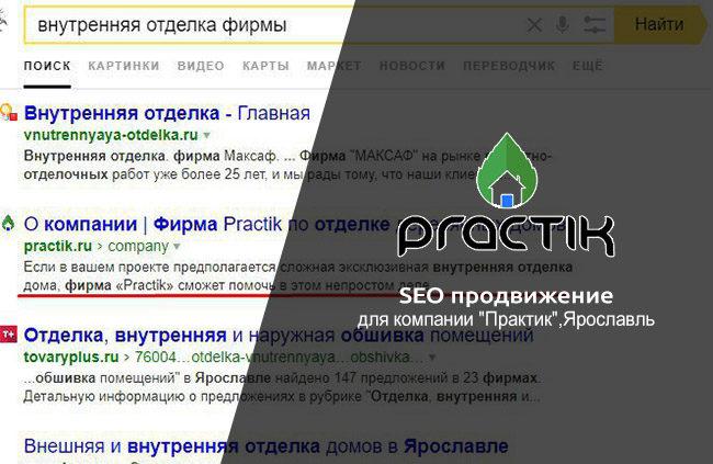 Превью SEO Практик