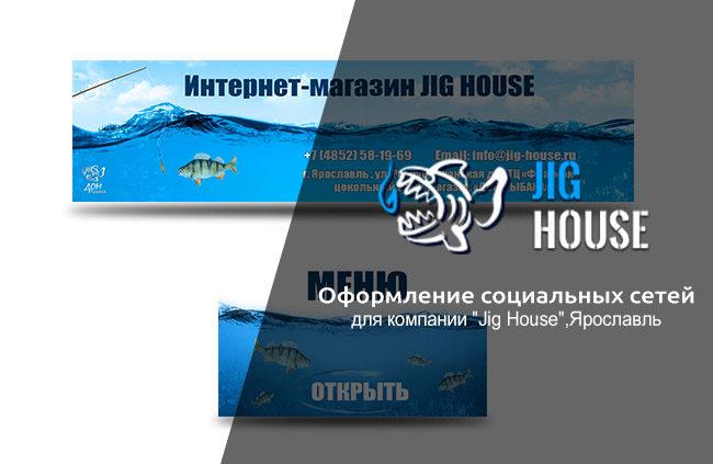 jig house