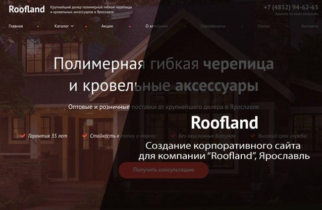 Руфленд-min