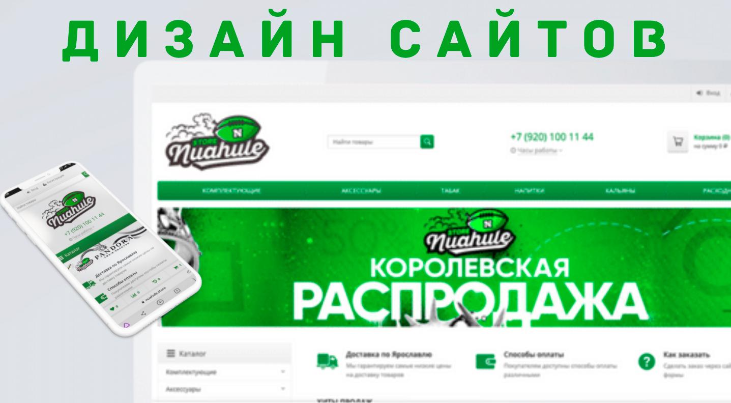 дизайн сайтов в москве студия папин сайт