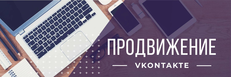 Раскрутка ВК в Ярославле