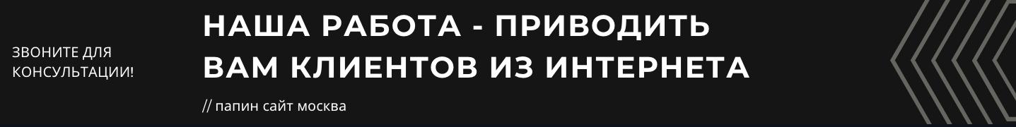 клиенты из интернета москва студия папин сайт