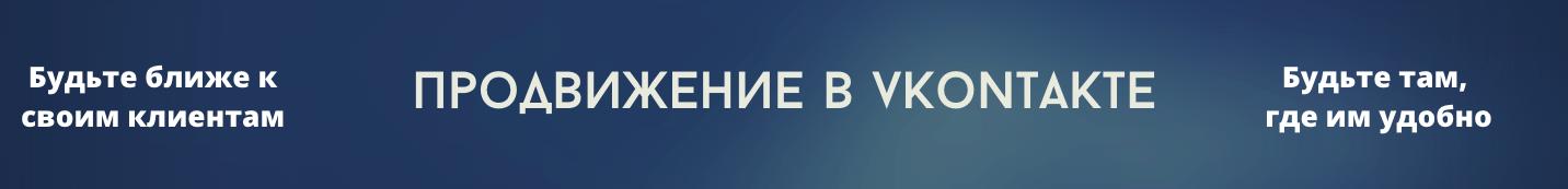продвижение вконтакте vkontakte vk москва студия папин сайт